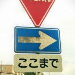 標識 一方通行の終わりと一時停止